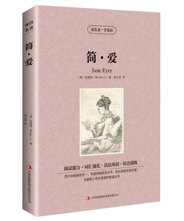 World Famous Book Novel : Jane Eyre , Very Useful bilingual Chinese and English fiction Free Shipping gone with the wind bilingual chinese and english world famous novel learn chinese best book