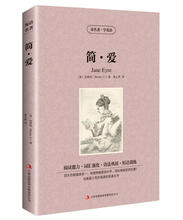 World Famous Book Novel : Jane Eyre , Very Useful bilingual Chinese and English fiction Free Shipping