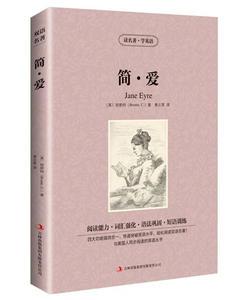 Image 1 - World Famous Book Novel : jian ai Very Useful bilingual Chinese and English fiction