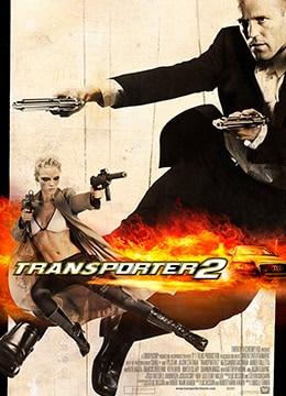 《玩命快递2》2005年法国,美国动作,犯罪电影在线观看