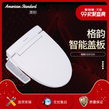Bathroom e Jie Ge Yun intelligent electronic cover, toilet lid full function, warm air deodorization 7233/7133