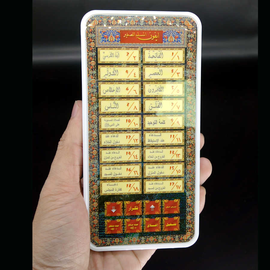Detail Feedback Questions about 8gb Gold Color Digital Holy Quran
