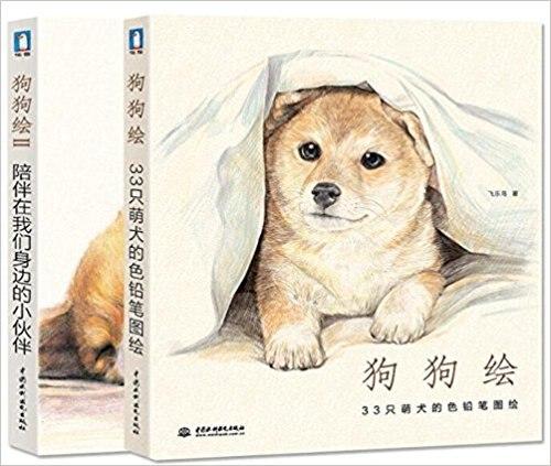2 unids color lápiz dibujo libros para adultos perro animal pintura ...