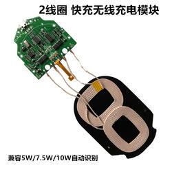 Двойная петля быстрой зарядки беспроводной зарядное устройство передатчик Модуль PCBA доска 2 катушки общие Android Apple DIY модификации