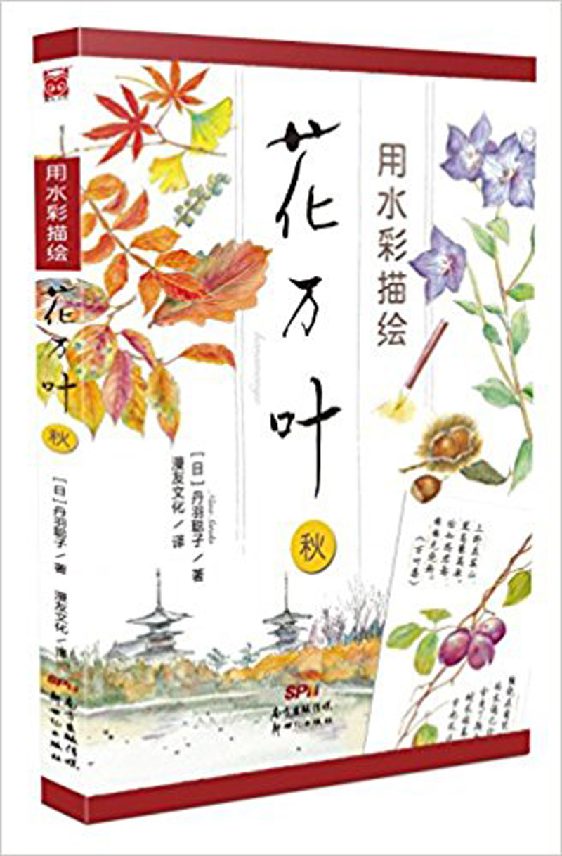 watercolor painting drawing book in chinese about Spend ten thousand flower leaves: autumn