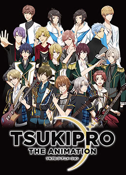 《TSUKIPRO THE ANIMATION》2017年日本剧情,动画,音乐动漫在线观看