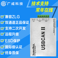 USB Transfer CAN Bus Analyzer Compatible ZLG Easyarm CANOpen J1939 USBCAN II 2 CARDS