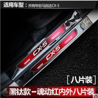 Auto parts Stainless steel Entry threshold Door Sill Scuff Plate for Mazda CX5 CX 5 2013 2014 2015 2016 2017 8pcs/set Car cover