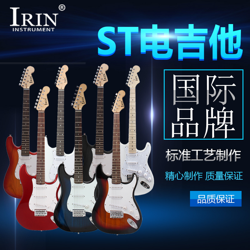 Electric guitar ST series electric guitar Beginner practice professional playing electric guitar Provide OEM