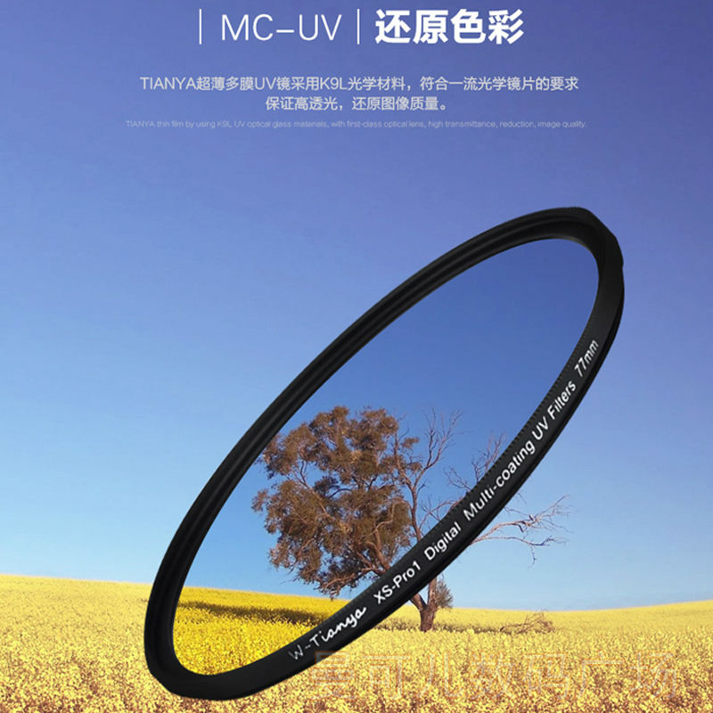 W Tianya Ultra slim MC UV Filter 37mm Water proof Super slim Muti coating camera UV