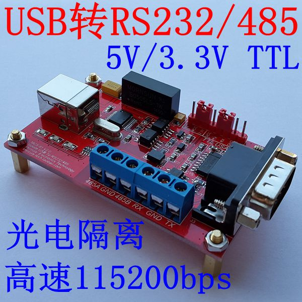 Isolation type USB to RS232 RS485 turn TTL industrial grade high-speed optical isolation serial port ttl turn rs485 module 485 to serial uart level mutual conversion hardware automatic flow control