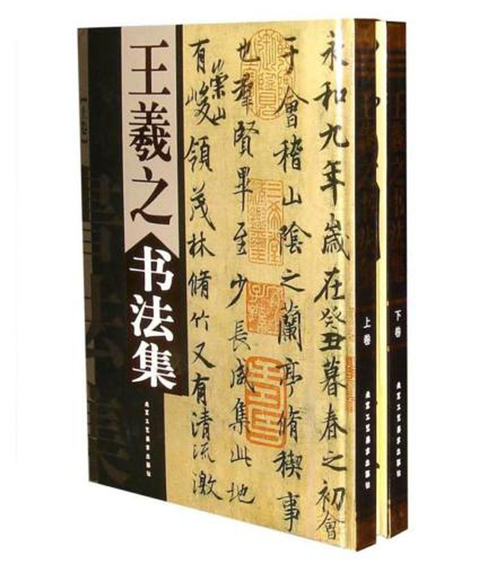 Chinese Ink Write Brush Art Calligraphy WANG XIZHI Works Album Lantixv Book chinese calligraphy book album of zhao zhiqian brush ink master art