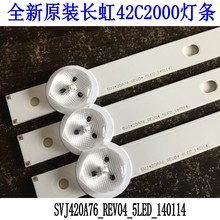 10 unids/lote para Changhong 42C2000 barra de luz SVJ420A76 REV04 5LED 140114 retroiluminación LCD bar 47CM 100% nuevo