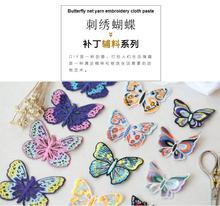 Butterfly net yarn embroidery cloth paste European organza decorative patch clothing accessories small decals