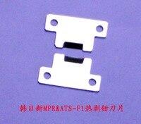 ilsintech MPR & ATS F1 ribbon fiber hot peeling blade Stripper blade 1 Pair