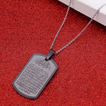 Stainless Steel Islam Koranic Surah Quran Ayatul Kursi Pendant Necklace For Muslim Chain Ramadan Gifts