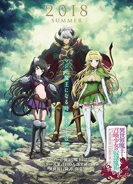 《异世界魔王与召唤少女的奴隶魔术》2018年日本动画,奇幻动漫在线观看