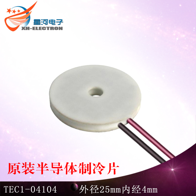 Circular semiconductor refrigeration chip 5V round electronic cooling plate 25mm inside the semiconductor heating chip 4mm exclusive high power semiconductor refrigeration piece electronic refrigeration chip tec1 12730 360w
