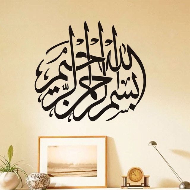 Bismillah wide arabic muslim islamic calligraphy wall art sticker bismillah wide arabic muslim islamic calligraphy wall art sticker for living room removable vinyl wallpaper bedroom voltagebd Gallery
