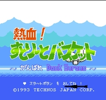 Nekketsu! Street Basket - Ganbare Dunk Heroes Region Free 60 Pin 8Bit Game Card For Subor Game Players