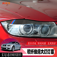 SHCHCG 2005 2011 Years For BMW E90 E91 100% Real Carbon Fiber Headlights Eyebrows Eyelids 2Pcs/set Car Accessories Car Stickers