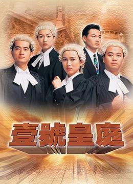 《壹号皇庭[粤语版]》1992年香港剧情,爱情,犯罪电视剧在线观看