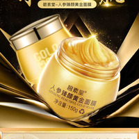Neue 24 Karat Gold Kollagen Aktive Gesichtsmaske Haut Bleaching Feuchtigkeitsspendende Anti-falten Gesichtsmaske Behandlung Hautpflege Gesichtsmaske