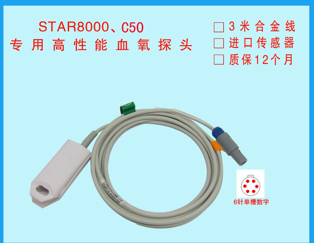Application of STAR8000C/A/E C50 Monitor Blood Oxygen Probe and ECG, Blood Pressure Monitoring недорго, оригинальная цена