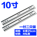 One Pair 10inch Cold-rolled Steel with Steel Ball Bearings Drawer Slide and Runner Slide Rails 3 Section
