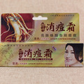 25g make skin fine and smooth Quickly remove blain and blain imprint  Herb eliminate acne cream