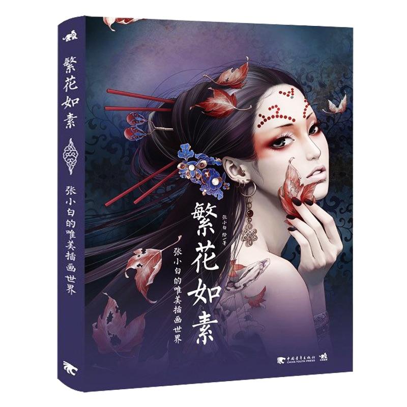 Nouveau chinois couleur plomb aquarelle illustration conception illustration tutoriel sur zhang xiao bai