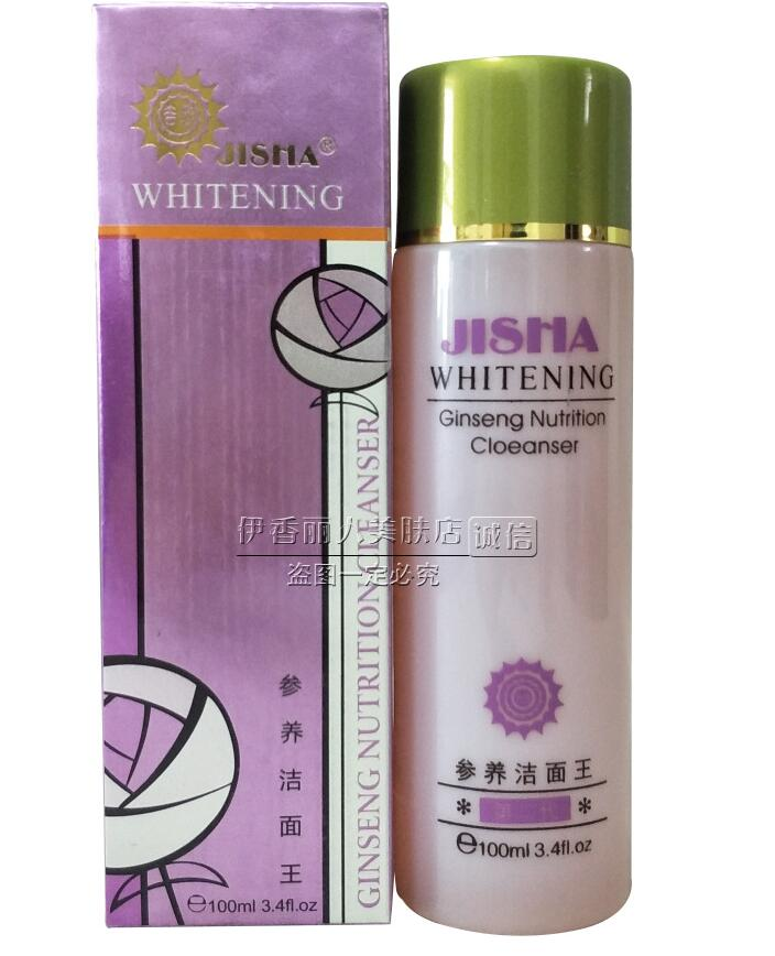 FREE SHIPPING JISHA WHITENING REMOVE FRECKLE SPECKLE CLEANSER