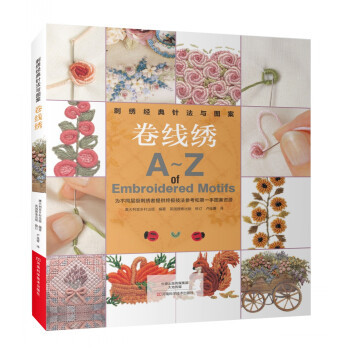 A-Z Of Embroidered Motifs: A Step-by-Step Guide To Creating Over 120 Beautiful Book Embroidery Classics And Patterns Book