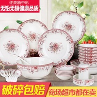 Tableware guci suit 16/28 pieces skull porcelain dish suit Chinese simple household bowl with bowl disc dish suit