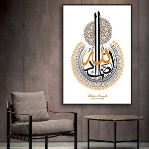 Image 2 - מודרני האסלאמי ערבית קליגרפיה מסגד ציורי בד הדפסי כרזות קיר אמנות תמונות לסלון פנים בית תפאורה