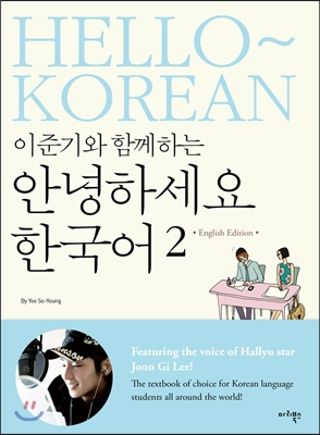 HELLO KOREAN VOL. 2 LEARN WITH LEE JUN KI ENGLISH VERSION  [272p,188*254*20mm] For foreigners Learning Korean english in social science vol 1