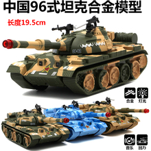 new New Military die-cast armoured vehicles children's toy car model with sound & light- china 96 style 88C main military tanks