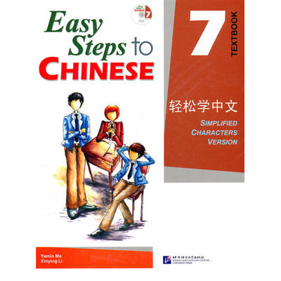 Китайский обучения простых шагов к китайской 7 (учебник) книга, книга в Английский для китайского языка