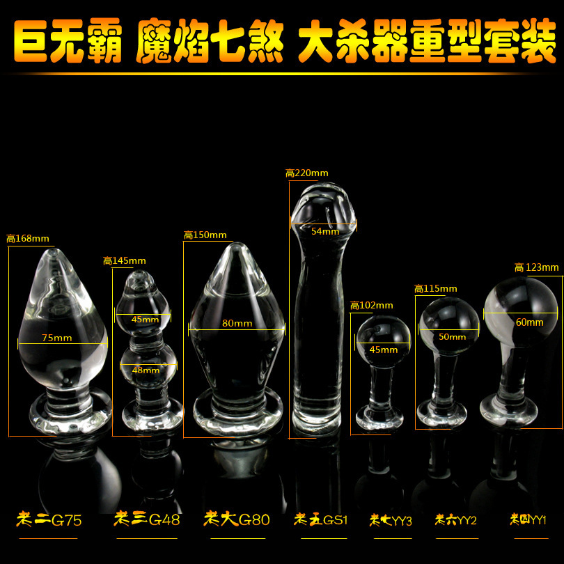 7pcs/set,7different large glass anal plug big dildo anal beadsbuttplug,gay sex products toys for men women glass butt plug david jackman the compliance revolution