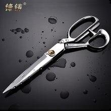 Fengzhu 10 дюймов нержавеющая сталь Профессиональные портновские