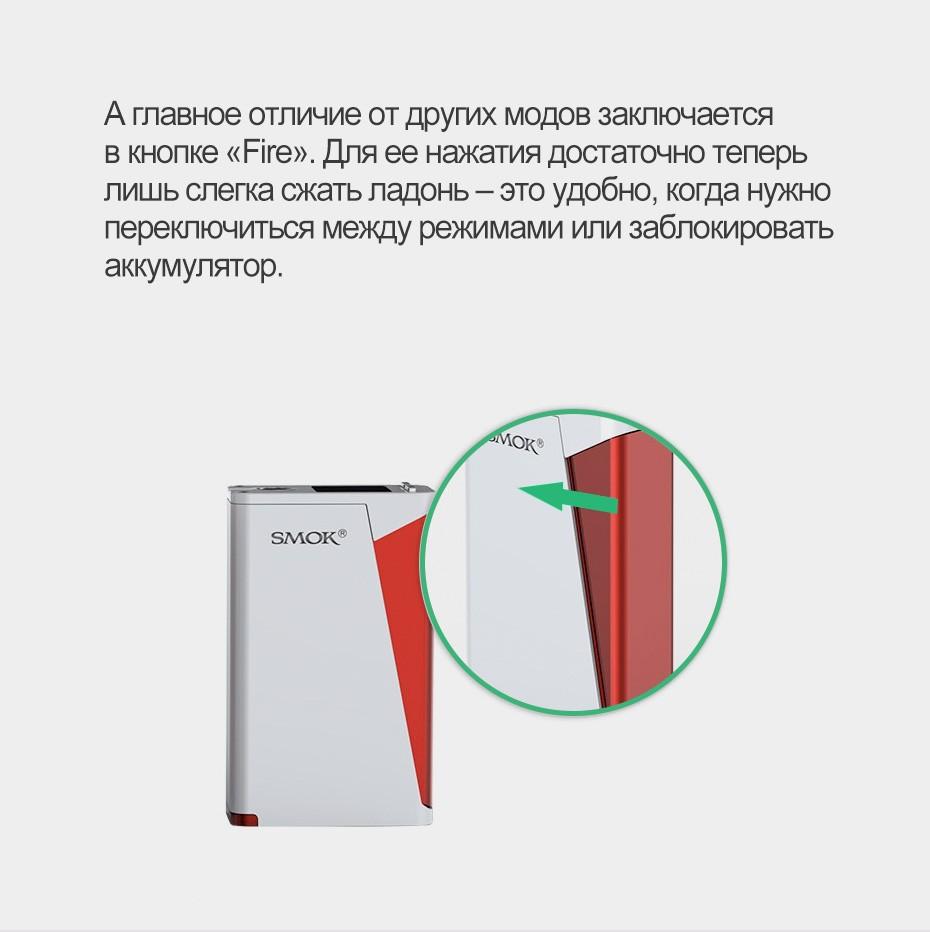 Smok-H-Priv-220W-kit_02