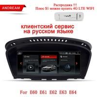 8 8 Android 4 4 Car Interface MultiMedia For BMW Series 5 M5 E60 E61 E62