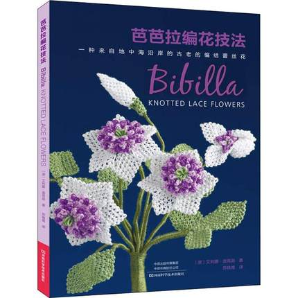 Barbara's Knitting Techniques Book Retro-Flowers Knitting Weave Textbook / Chinese Handmade Diy Craft Book