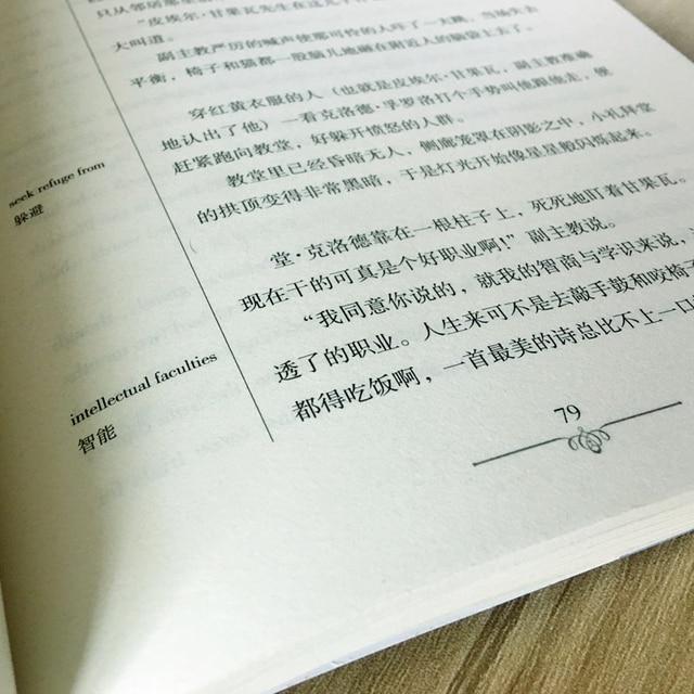 De wereldberoemde tweetalig Chinees en Engels versie Beroemde roman Pride and prejudice