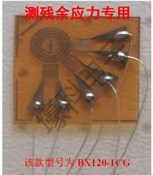 10 специальных тензометрических/Фольга тензометрических/штамм цветок bx120-1cg
