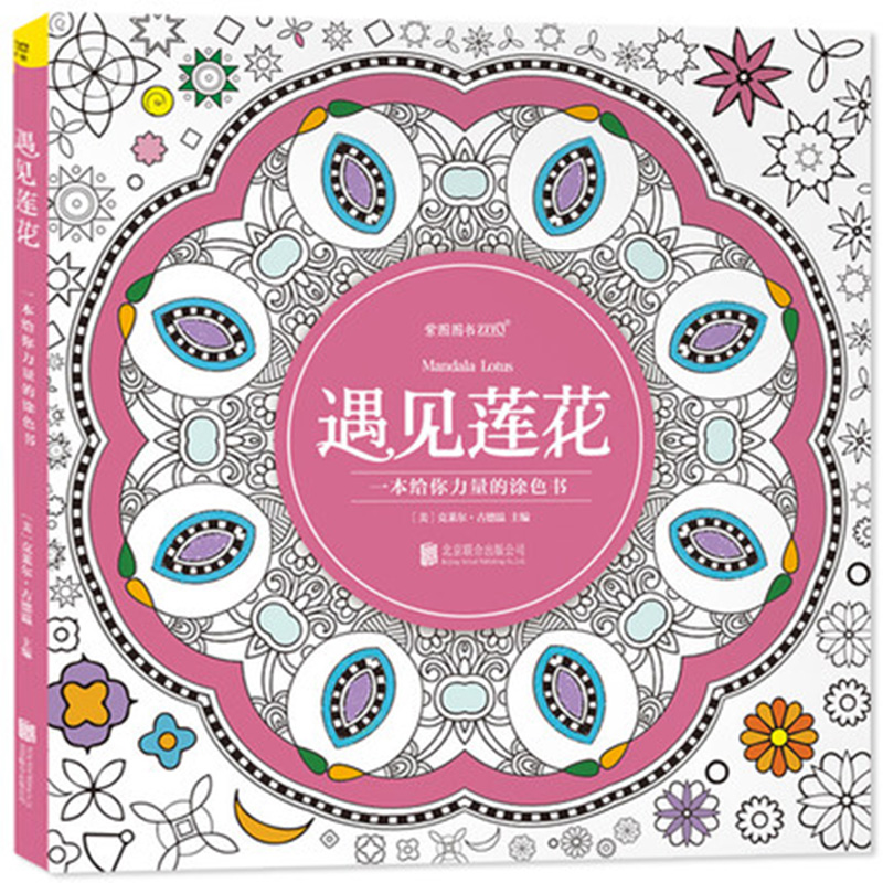 New Best Selling Datura Flowers Creative Coloring  Adult Coloring Book Coloring Book Decompression Adult Coloring Books