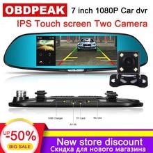 """Auto DVR Della Macchina Fotografica 7 """"Touch Screen Dash Cam Auto DVR Dual Lens Registratore Auto Specchio Retrovisore Full HD 1080 P di Visione Notturna della Macchina Fotografica del Precipitare"""