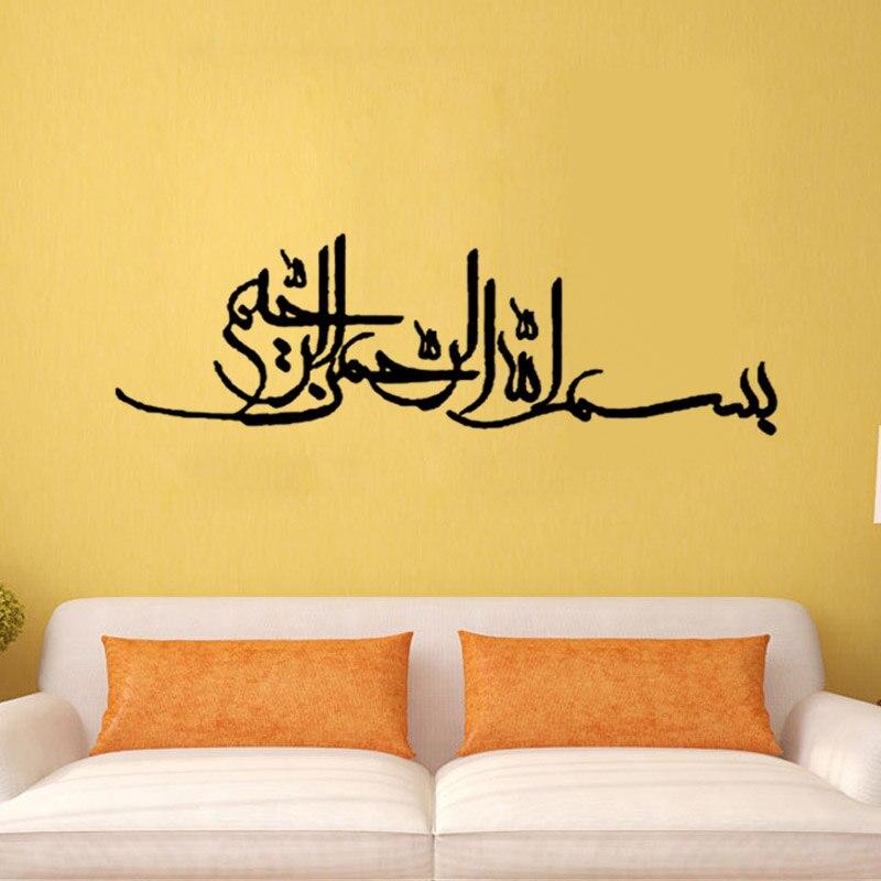 Caligrafía Arte de Inspiración islámica Alá Islámico Musulmán Diseña Calcomanías