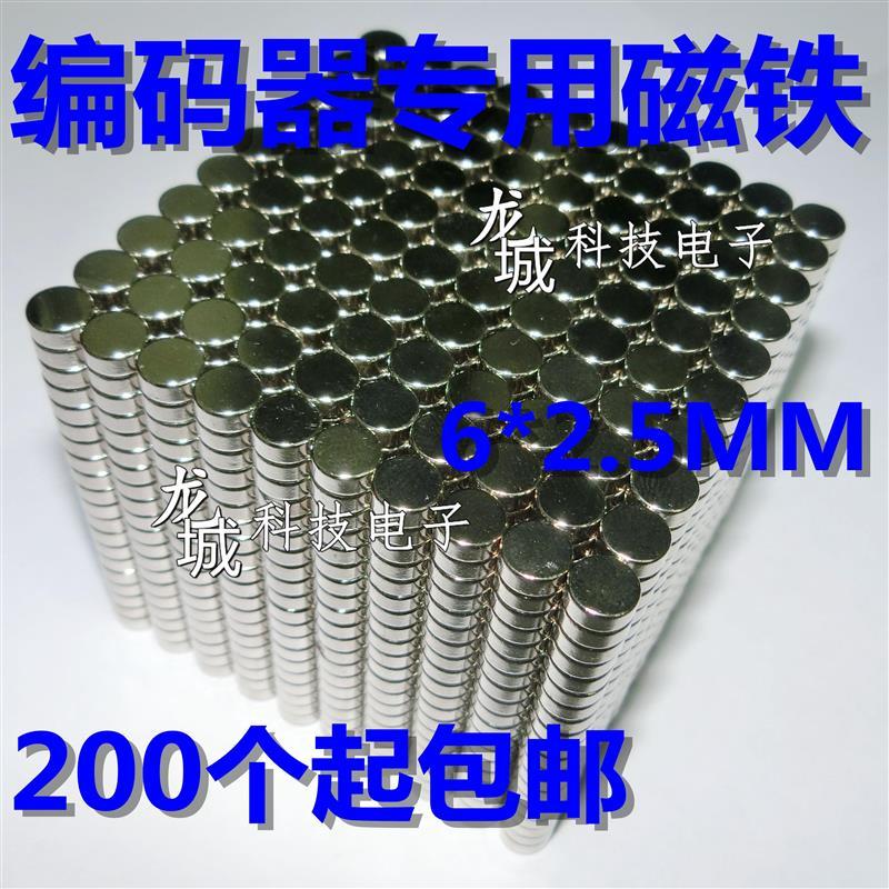 Магнитный кодировщик, поддерживающий магниты, магнитный стандарт с высокотемпературным магнитом 6*2,5 мм