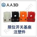3 шт. * коссель 3D принтер аксессуары красочные литья под давлением концевой выключатель / базовый комплект
